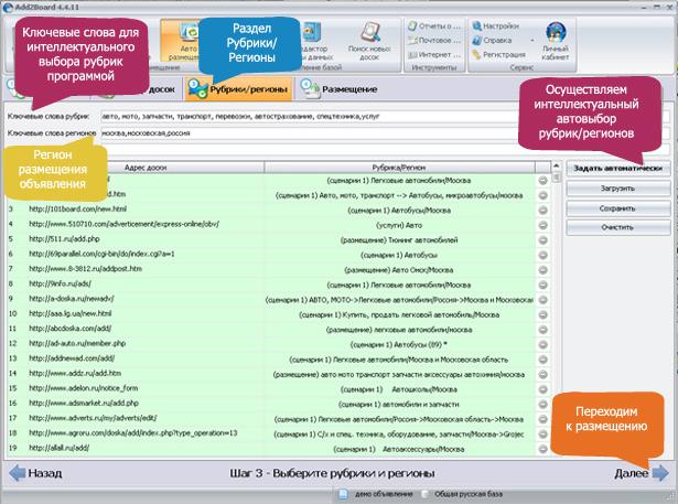 Авторегистрация сайта на досках объявления скин админ т и кт для сервера css
