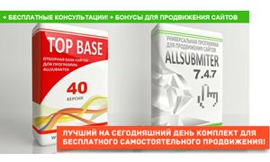 Allsubmitter 7.6 со скидкой, ТОП Базой в подарок и бесплатными консультациями