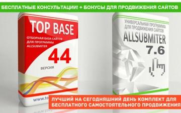 Allsubmitter 7.7 со скидкой, ТОП Базой в подарок и бесплатными консультациями