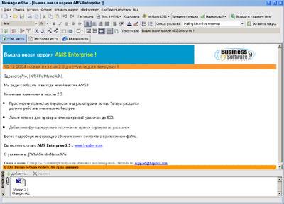 Окно редактора писем в AMS Enterprise