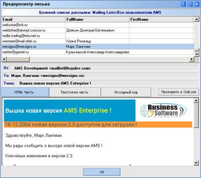 Окно предварительного просмотра письма перед отправкой в AMS Enterprise
