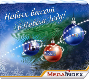 megaindex-ny-inside1