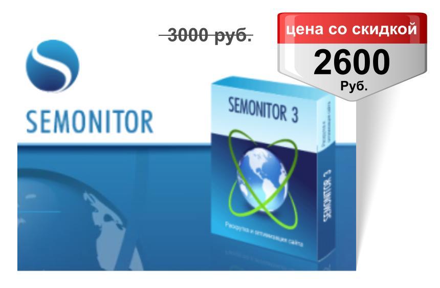 semonitor-skidka