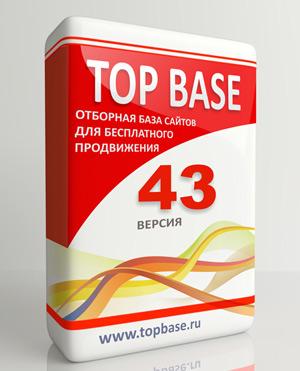 ТОП База - лучшая база для Allsubmitter на сегодняшний день