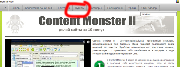 Сайт программы Content Monster II