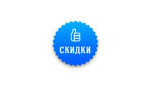 skidki-thumb1