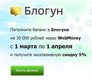 blogun-webmoney-inside1