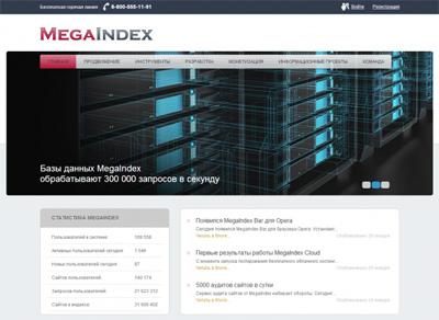 Новая главная страница Мегаиндекс