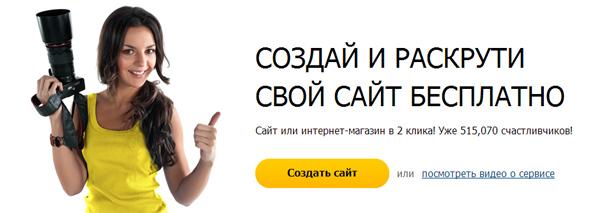 Setup.ru - конструктор для бесплатного создания сайтов