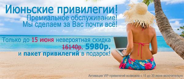 Add Promo со скидкой 60% + VIP обслуживание