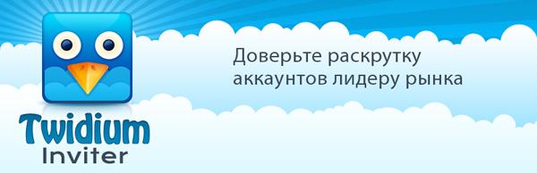 Программа Twidium Inviter для раскрутки в Твиттере