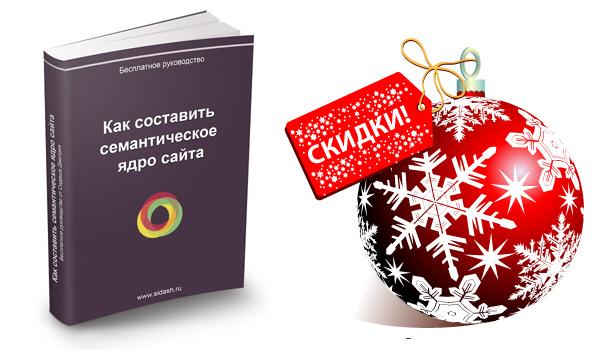 Как составить семантическое ядро сайта? Предновогодняя скидка 40% на самый подробный мануал Дмитрия Сидаша!