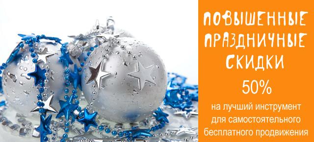 Большие праздничные скидки на ТОП Базу и Allsubmitter