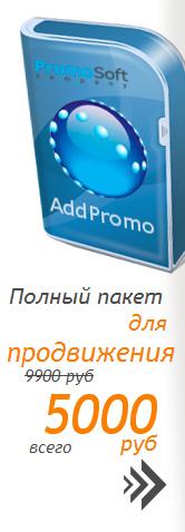 Add Promo со скидкой 50%