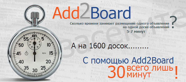 Программа для рассылки объявлений Add2Board