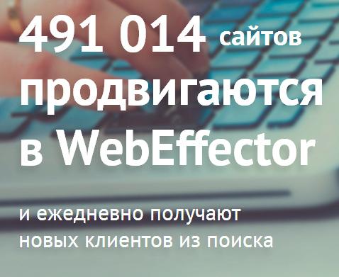 Сервис автоматизированного продвижения сайтов - Webeffector