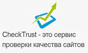 Как проверить качество  сайтов — ссылочных доноров? Конечно же, с CheckTrust! (ПРОМО-КОД НА СКИДКУ 30%)