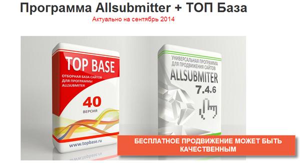 Allsubmitter + ТОП База = лучший инструмент для бесплатного самостоятельного продвижения сайтов