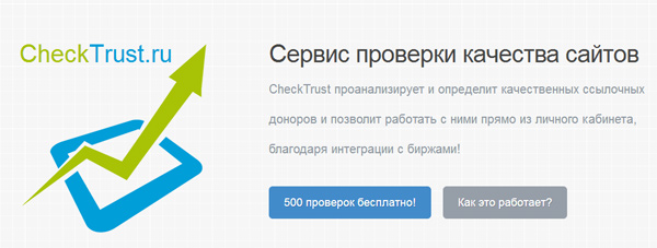 Онлайн-сервис для проверки ссылок Чектраст