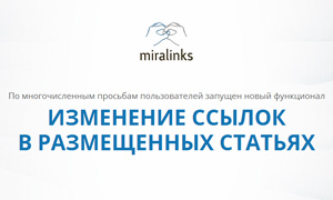 miralinks-zamena-ssilok-th