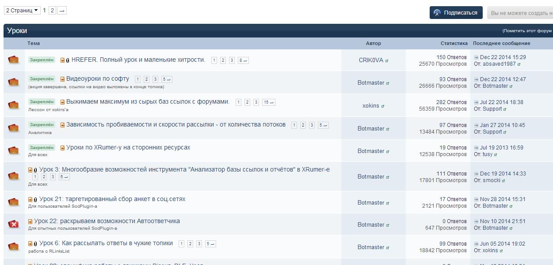 Xrumer как правильно составить проэкт продвижение сайта в Балтийск