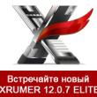 Что может новый Xrumer 12.0.7 Elite, который вышел 17 сентября?