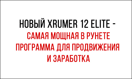 Программа xrumer отзывы продвижение сайта в ивано франковску