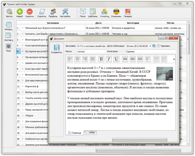 Контент Монстр 3 - скриншот