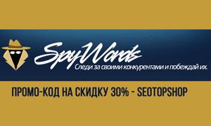 spywords30