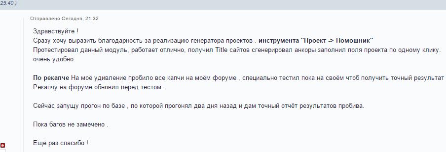 отличные отзывы с тестов нового Xrumer 12.0.11 от 27 мая 2015 г.