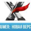 27 мая 2015 г. вышел новый XRumer 12.0.11! Большие скидки и бесплатное обучение, базы в подарок