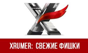 xrumer-svezhfishki