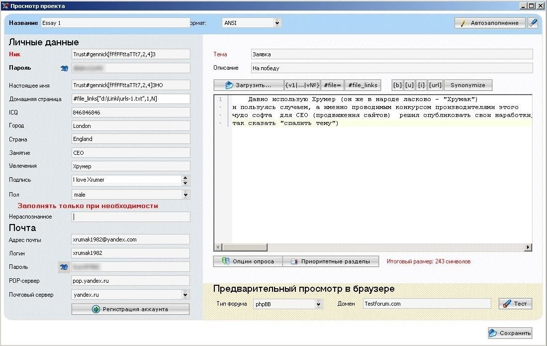 Скачать бесплатную версию программы xrumer для раскрутки сайтов 2011 интернет продвижение сайта во всех поисковых системах петербург add message