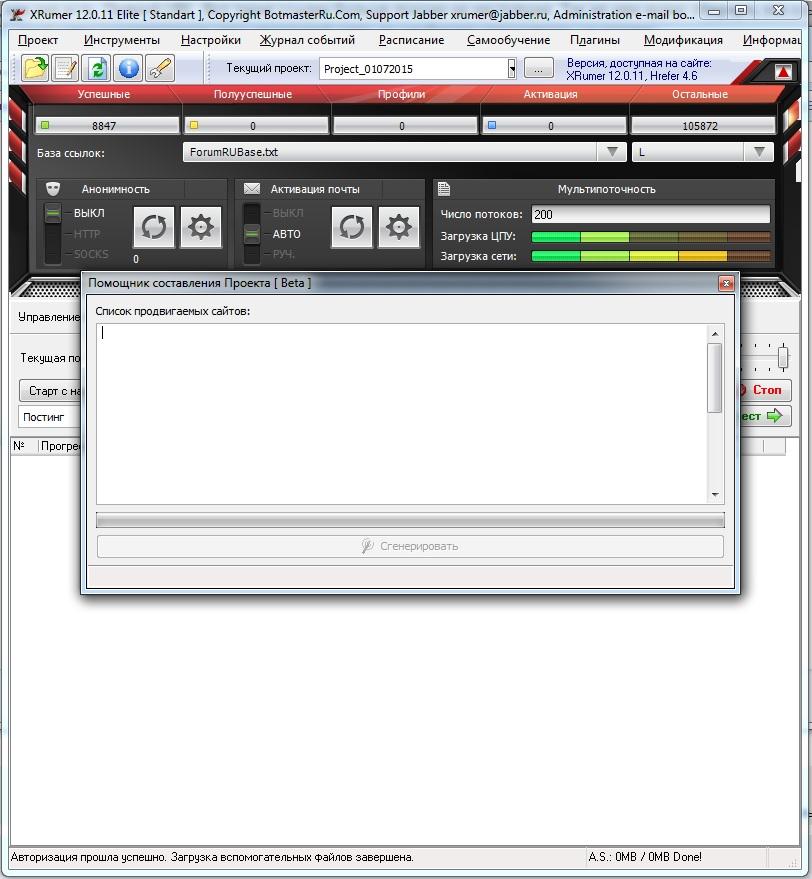 Скачать бесплатно рабочую версию xrumer серверы для css v34 деатрун
