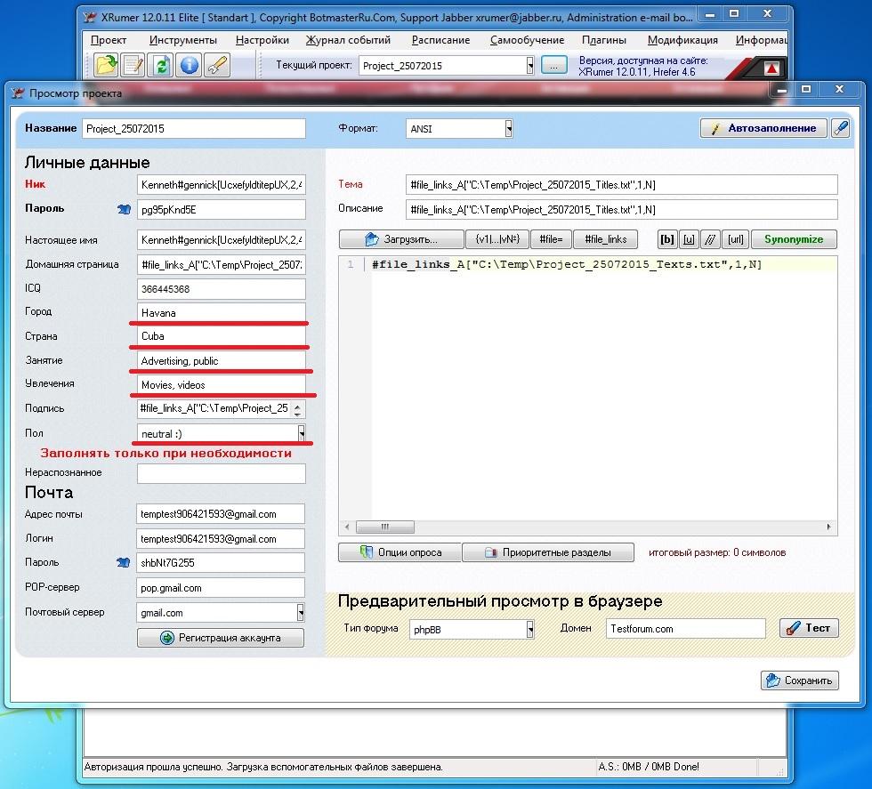 Гарантии на продвижение сайтов создать топик xrumer база 2013