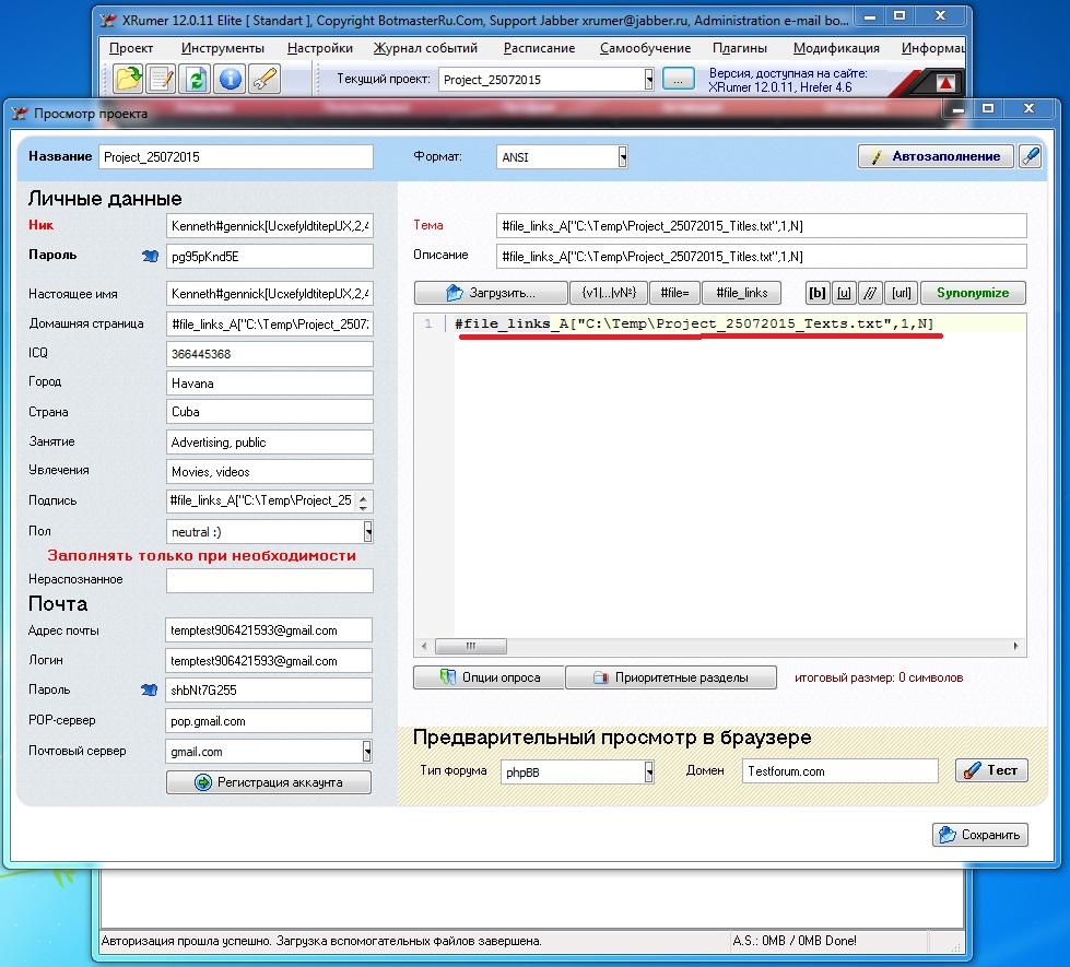 Xrumer 4 бесплатно хороший хостинг для сервера майнкрафт бесплатно