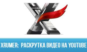 xrumer-youtube