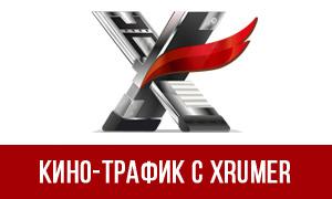 xrumer-kino