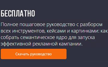 Скачать Бесплатно Пошаговое руководство по созданию эффективного Семантического Ядра для Яндекс.Директ и SEO