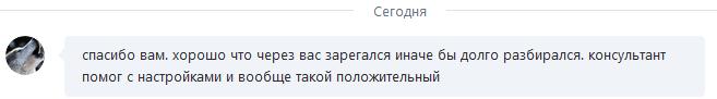 Отзыв Xrumer