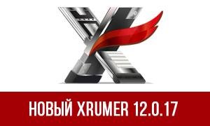 xrumer12017