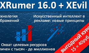 Xrumer скидка бесплатные семинары создание сайтов