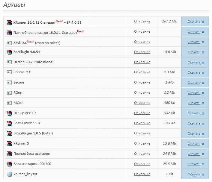 Как установить xrumer на vps раскрутка сайтов вакансии