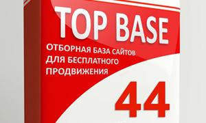 Вышло Крупное обновление ТОП Базы — версия 44 для качественного самостоятельного бесплатного продвижения любых сайтов!