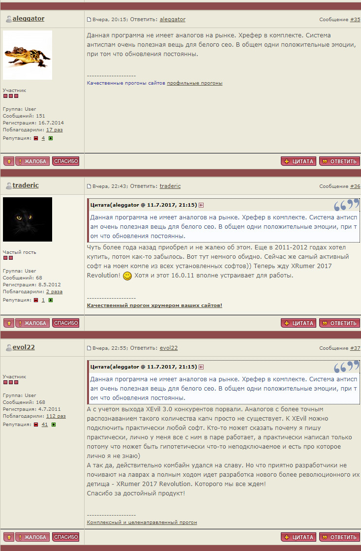 Свежие базы форумов для xrumer 3.0 продвижение сайта в челябинске дешево