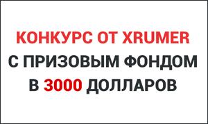 xrumer280