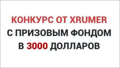 Возможность выиграть большие денежные вознаграждения с Xrumer