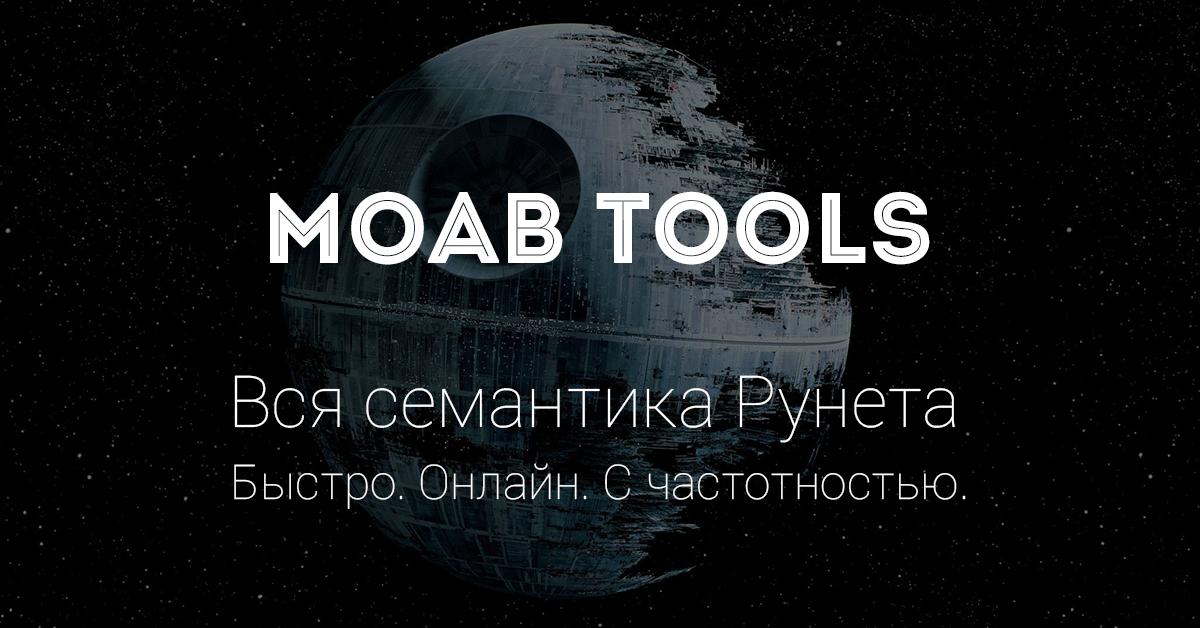 Новый уникальный сервис для сбора и валидации семантики - MOAB Tools