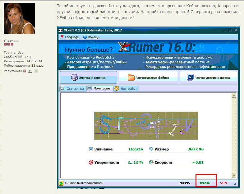 Продам xrumer 2012 поисковое продвижение и раскрутка сайтов в украине