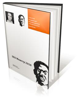 учебник SEO-монстр 2018